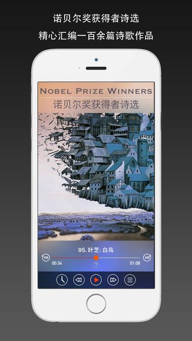 诺贝尔奖获得者诗选 - 配乐朗诵版