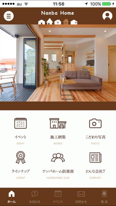 【ナンバホーム】尾張旭市と瀬戸市の新築一戸建て・注文住宅