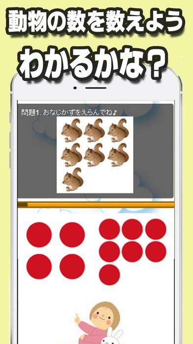 【動物の数】知育シリーズ~幼児・子供向け無料アプリ~