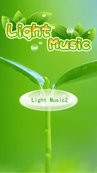 最美的轻音乐2