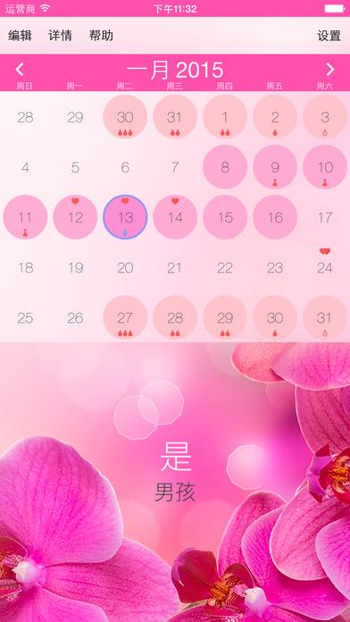 月经期助手 - 大姨妈助手、计算周期、排卵日 - 女性安全期自测、排卵与妊娠预测