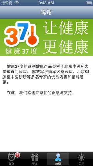 30天 青春痘祛痘推拿- 日常养生 (有音乐视频教学的健康装机必备,支持短信、微博、邮箱分享亲友)