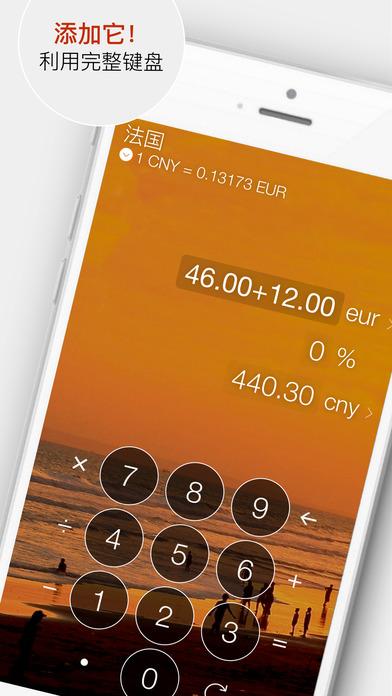 Go! 货币换算 • 汇率换算,离线货币兑换