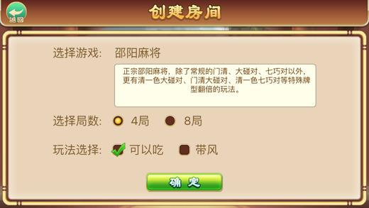 K3K邵阳麻将