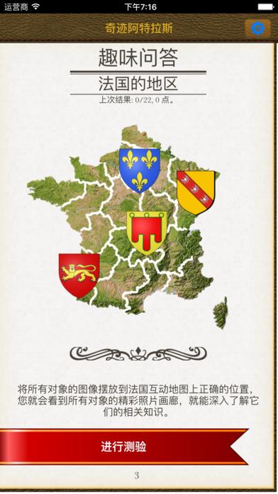 """法国。""""奇迹阿特拉斯""""趣味问答。"""