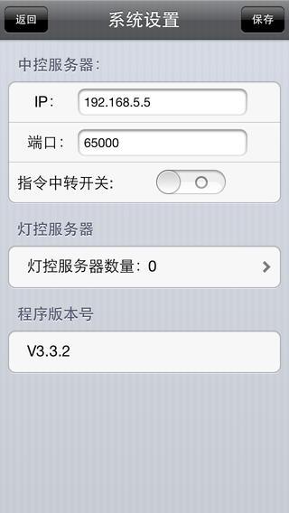 KIO展厅中控 V3.3.3