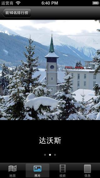 瑞士10大旅游胜地 - 顶级胜地游览指南