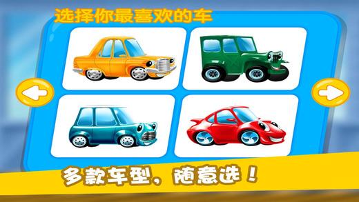快乐洗车车-中文版