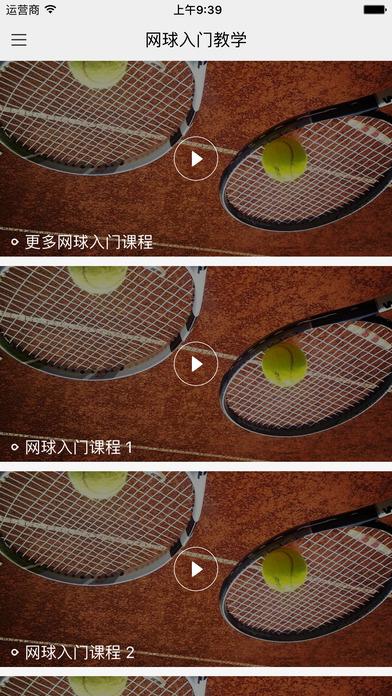 网球入门教学