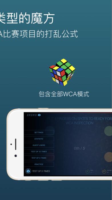 Cutimer Pro: 魔方计时器专业版,Rubik's Cube Timer