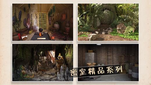 密室逃脱4:逃出玛雅文明