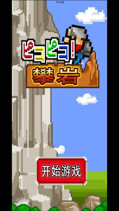 攀岩勇士——天天都能升级开心的攀岩游戏