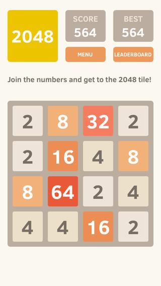 2048: 逗比版