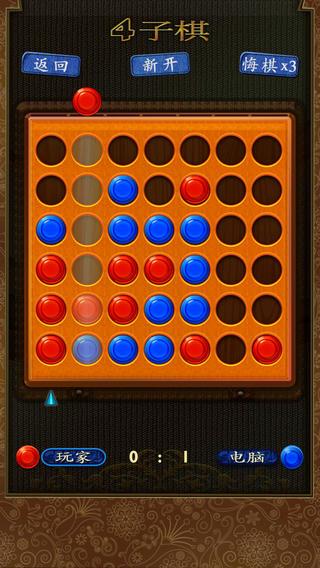 4子棋专业版