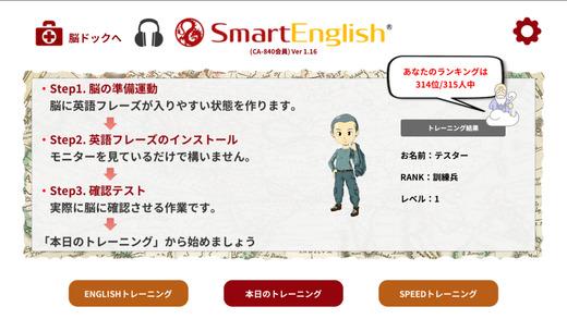Smart English CA840【受講生専用】