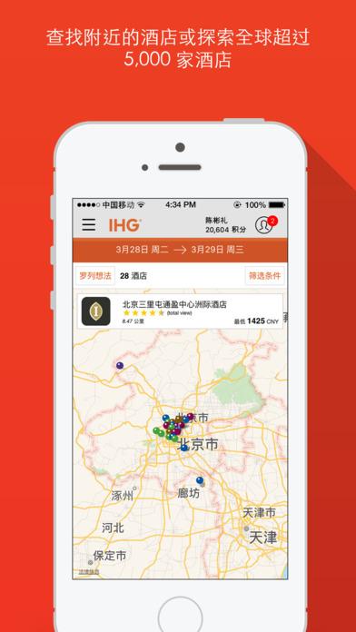 IHG® - 酒店预订和特惠