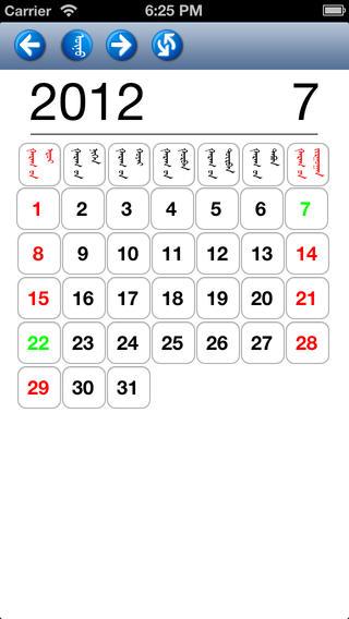 传统蒙古文日历
