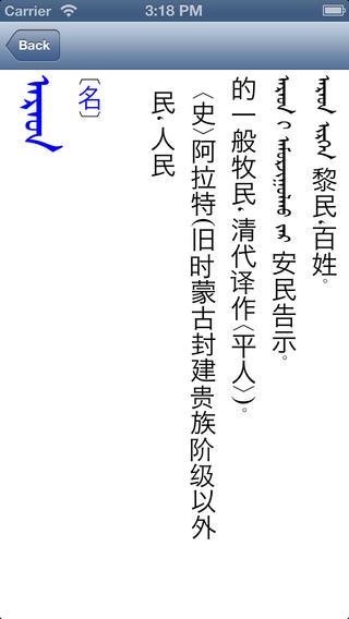 蒙古语ー汉语词典