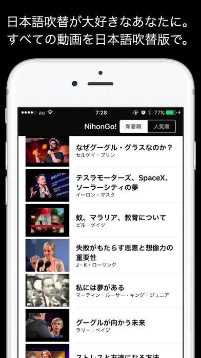 NihonGo!〜英語講演動画の日本語吹替版〜