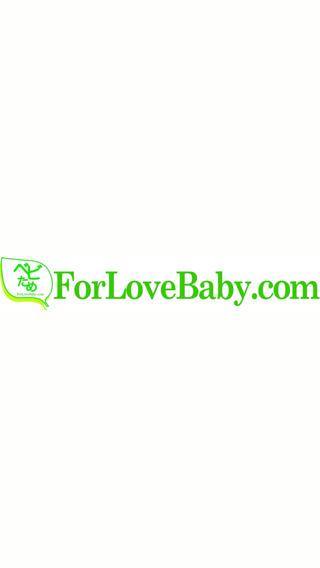 【ベビため楽天】ベビー/子供/育児用品の総合提案・販売サイト