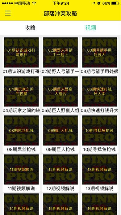 手游盒子for部落冲突攻略