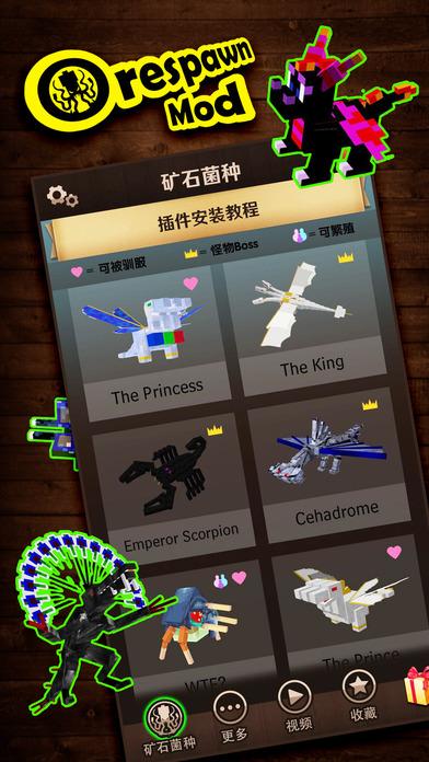 MC矿石手机助手Pro - 免费插件下载app for 我的世界