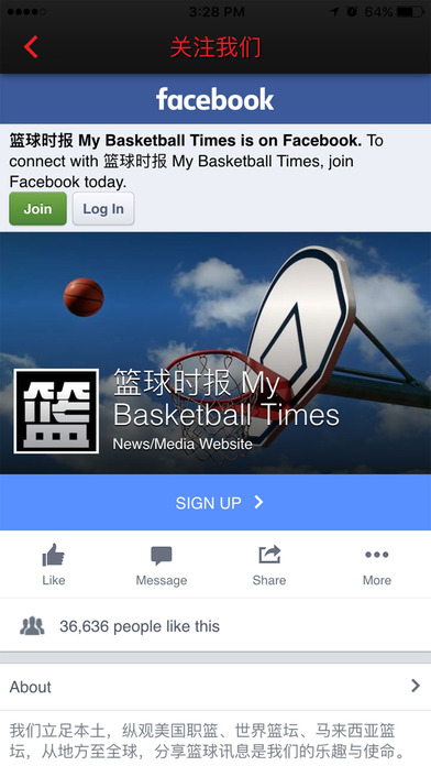 Sports Media Marketing 《篮球时报》