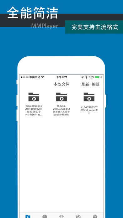 MMPlayer - 全能播放器,支持主流格式的多媒体文件播放