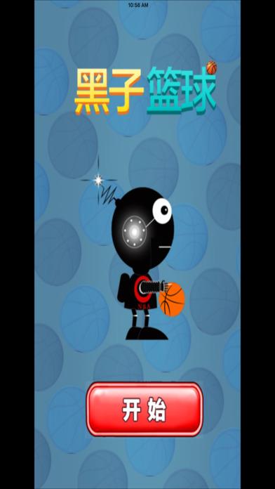 小黑投篮—街头篮球