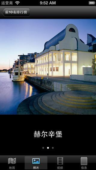 瑞典10大旅游胜地 - 顶级胜地游览指南