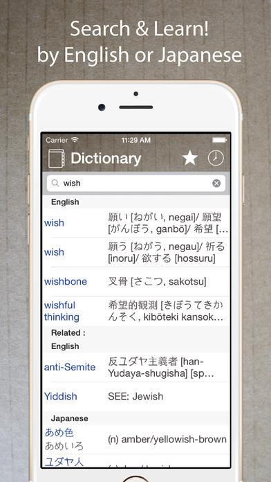 日英字典 ・ 英日词典 -  免费双向英语日本語翻译发声辞典 Japanese Dictionary