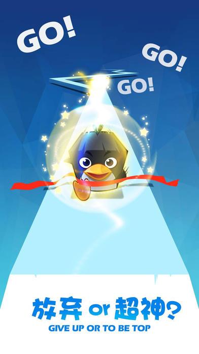 企鹅飞奔2
