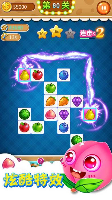 连连看—开心消灭水果蔬菜连连看小游戏