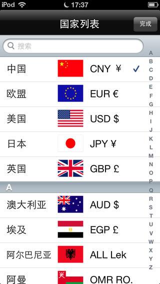 极致货币兑换