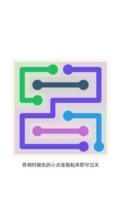 全民爱连线 - 天天涂鸦,连连消除,开发智力
