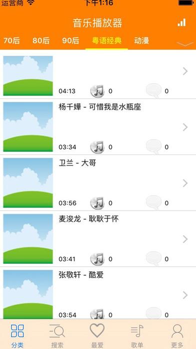 离线音乐播放器-可定制歌单的Mp3音乐盒