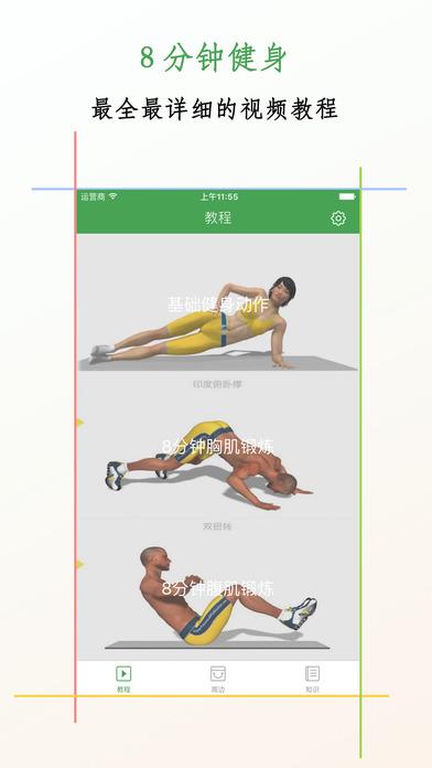 8分钟健身视频锻炼宝典
