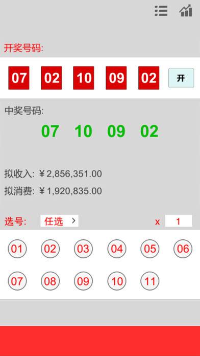 无限开 - 彩票模拟器: 随机数字中奖模拟