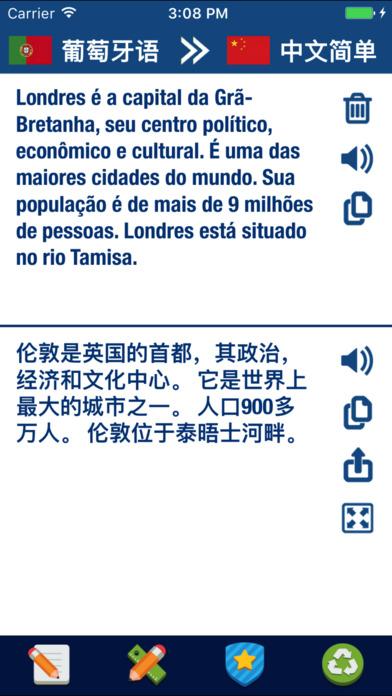 葡萄牙语 中文 翻译 和 词典
