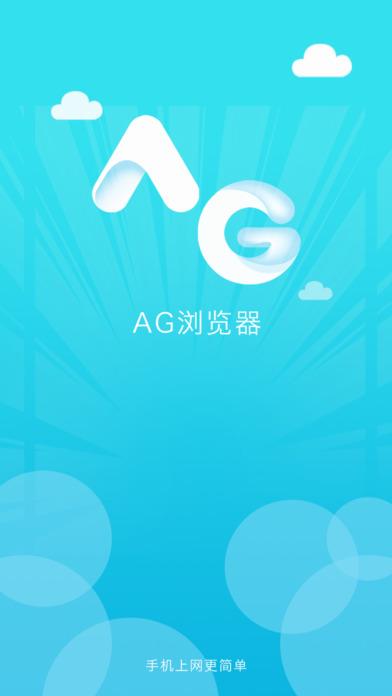 AG浏览器_让您开心赢不停!