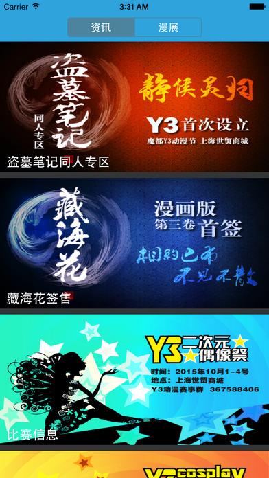 Y3动漫展