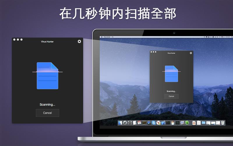 MAC杀毒软件-查杀木马病毒