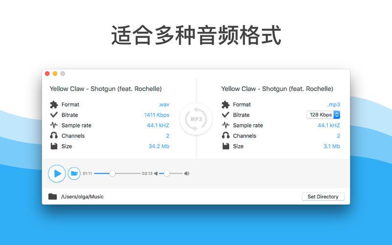 Easy MP3 Converter - 格式转换器