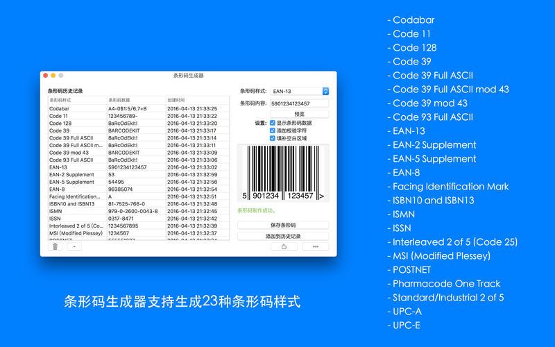 条形码生成器 - Barcode Generator, 支持23种条形码样式