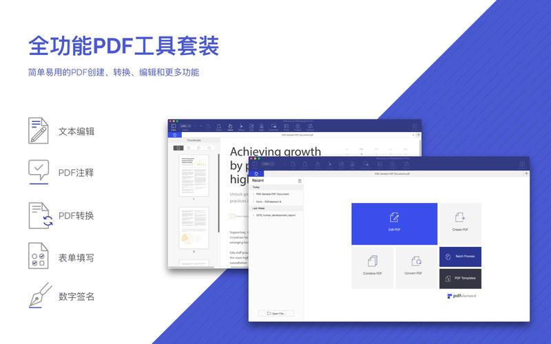PDFelement 6 标准版