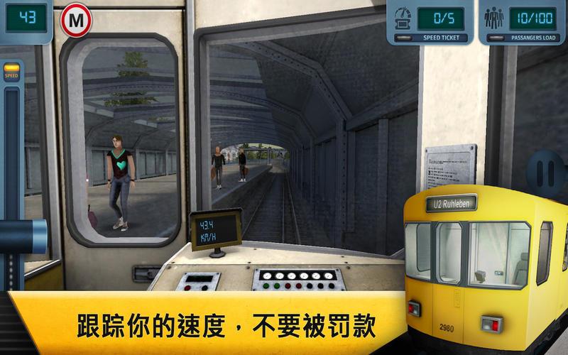 地铁模拟器 4 - 柏林版 Pro
