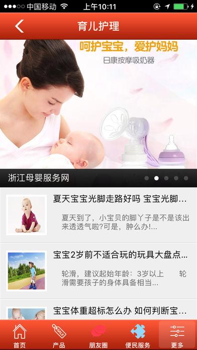 浙江母婴服务网