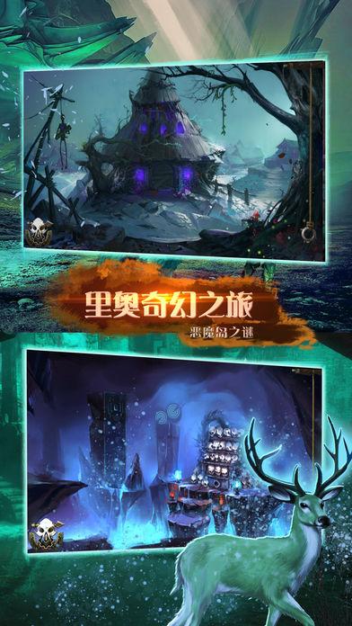 里奥奇幻之旅恶魔岛之谜