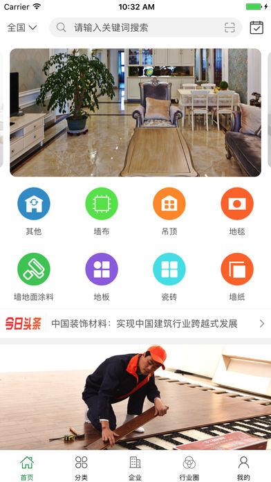中国装饰材料产业网