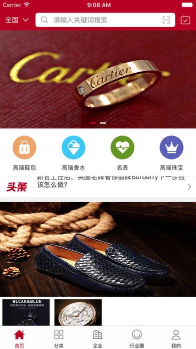 中国奢侈品交易平台